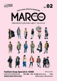 MARCO Kids 〈Vol.02(2020 WIN〉 - smile ISSUE メディアパルムック