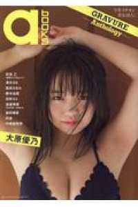 a-books GRAVURE-Anthology-