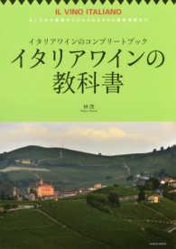 イタリアワインの教科書