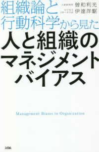組織論と行動科学から見た人と組織のマネジメントバイアス