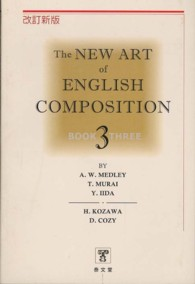 The NEW ART of ENGLISH COMPOSITION〈3巻〉 (改訂新版)
