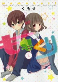 ももくり 1 kurihara with momotsuki b