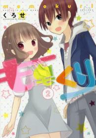 ももくり 2 kurihara with momotsuki b