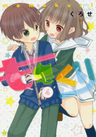 ももくり 4 kurihara with momotsuki b