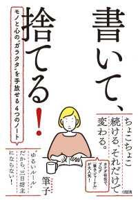 """書いて、捨てる!―モノと心の""""ガラクタ""""を手放せる4つのノート"""