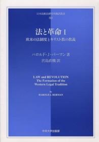 法と革命 1
