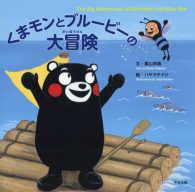 くまモンとブル-ビ-の大冒険