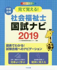 見て覚える!社会福祉士国試ナビ 2019