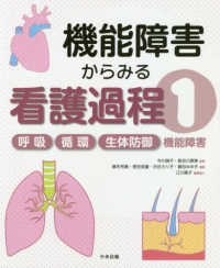 機能障害からみる看護過程 1 呼吸 循環 生体防御 機能障害