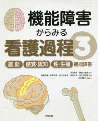 機能障害からみる看護過程 運動/感覚・認知/性・生殖機能障害