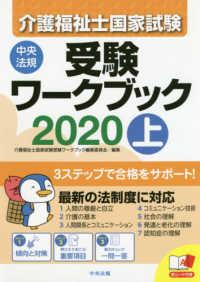 介護福祉士国家試験受験ワークブック 2020 上