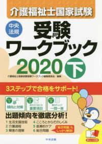 介護福祉士国家試験受験ワークブック 2020 下