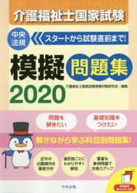 介護福祉士国家試験模擬問題集 2020