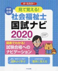 見て覚える!社会福祉士国試ナビ 2020