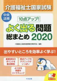 介護福祉士国家試験10点アップ!よく出る問題総まとめ 2020
