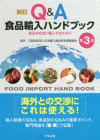 Q&A食品輸入ハンドブック