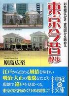 東京今昔散歩 彩色絵はがき・古地図から眺める