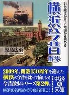 横浜今昔散歩 彩色絵はがき・古地図から眺める