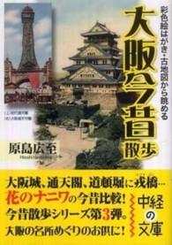 大阪今昔散歩 彩色絵はがき・古地図から眺める