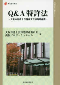 Q&A特許法