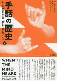 手話の歴史 ろう者が手話を生み、奪われ、取り戻すまで