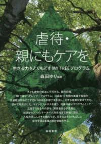 虐待・親にもケアを 生きる力をとりもどすmy treeプログラム