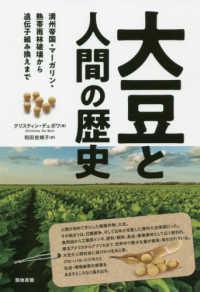 大豆と人間の歴史