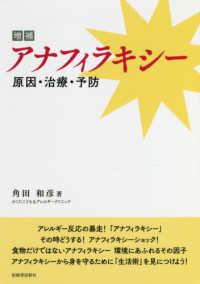 アナフィラキシー 原因・治療・予防. 増補