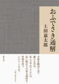 おふでさき通解 / 上田 嘉太郎【著】 - 紀伊國屋書店ウェブストア ...