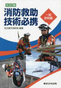 消防救助技術必携 一般救助編