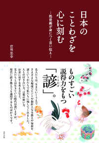 日本のことわざを心に刻む―処世術が身につく言い伝え