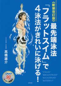 最先端泳法「フラットスイム」で4泳法がきれいに泳げる!