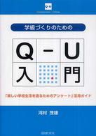 学級づくりのためのQ-U入門 「楽しい学校生活を送るためのアンケート」活用ガイド