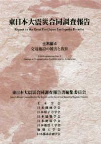 東日本大震災合同調査報告 土木編4 交通施設の被害と復旧