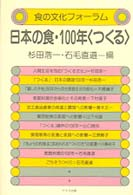 日本の食・100年〈つくる〉