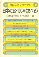 日本の食・100年「たべる」