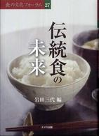 伝統食の未来