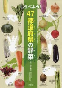 しらべよう!47都道府県の野菜