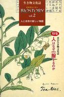 茶の生き物文化誌
