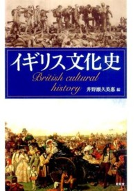 イギリス文化史