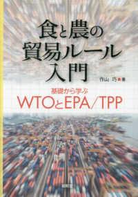食と農の貿易ルール入門 基礎から学ぶWTOとEPA/TPP