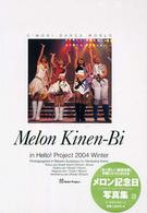 Melon Kinen-bi in hello! project 2004 wi - C'mon! dance world