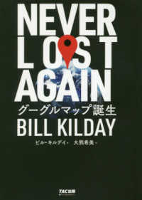 Never lost again グーグルマップ誕生