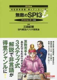 無敵のSPI3