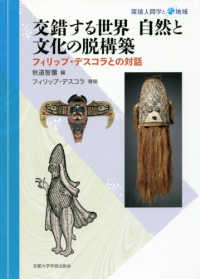 交錯する世界自然と文化の脱構築 フィリップ・デスコラとの対話