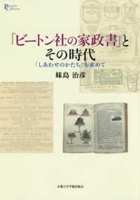 『ビートン社の家政書』とその時代
