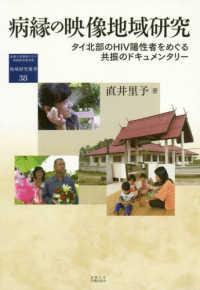 病縁の映像地域研究 タイ北部のHIV陽性者をめぐる共振のドキュメンタリー 地域研究叢書