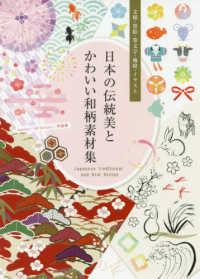 日本の伝統美とかわいい和柄素材集