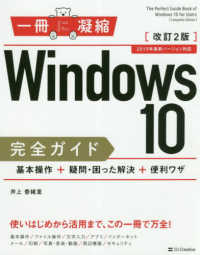 Windows 10完全ガイド 基本操作+疑問・困った解決+便利ワザ  2019年最新バージョン対応 一冊に凝縮