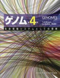 ゲノム 生命情報システムとしての理解